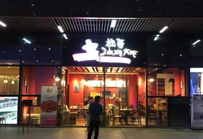中国餐饮业数字化门店升级优秀案例大盘点5