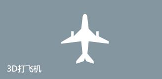 体感3D打飞机,告别用手打飞机时代