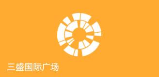 扬州三盛国际广场圣诞开幕 易试大屏正式点亮引爆人潮