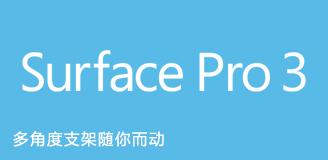 surface Pro3互动游戏