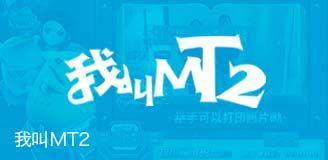 我叫MT2