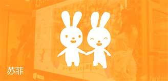 爱玩苏菲兔-易试互动出品