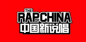 爱奇艺中国新说唱
