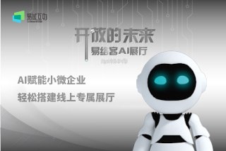 标题:AI赋能小微企业 轻松搭建线上专属展厅.jpg